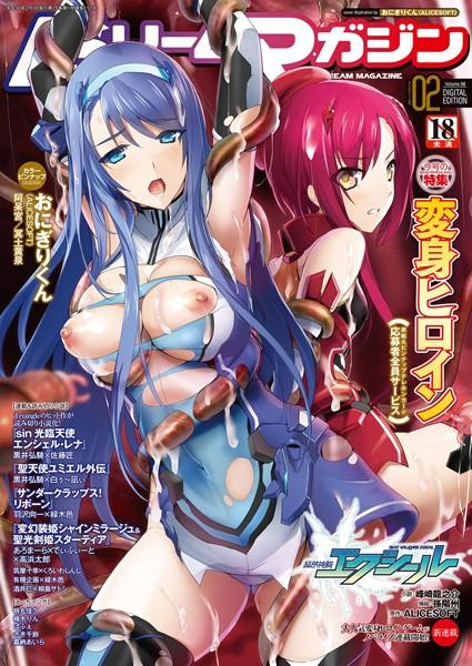 二次元ドリームマガジン Vol.98