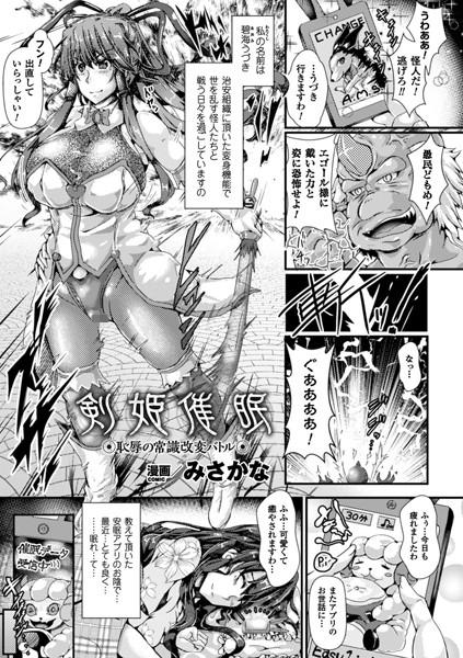 剣姫催眠 恥辱の常識改変バトル(単話)