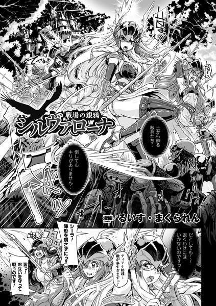 戦場の銀鴉シルヴァローナ(単話)
