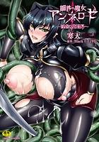 鋼鉄の魔女アンネローゼ 〜淫虐の魔娼婦〜【無料試し読み版】