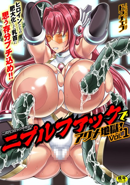 【ふたなり エロ漫画】二次元コミックマガジンニプルファックでアクメ地獄!Vol.1