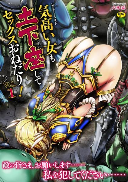 【ファンタジー エロ漫画】二次元コミックマガジン気高い女も土下座してセックスおねだり!Vol.1