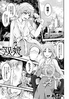 双姫(単話)