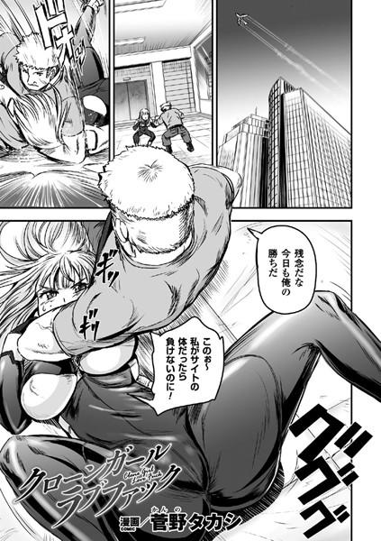 【ファンタジー エロ漫画】クローンガールラブファック(単話)