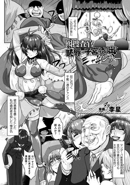 【羞恥 エロ漫画】囮捜査官恥辱の子宮もろ出しダンサー(単話)