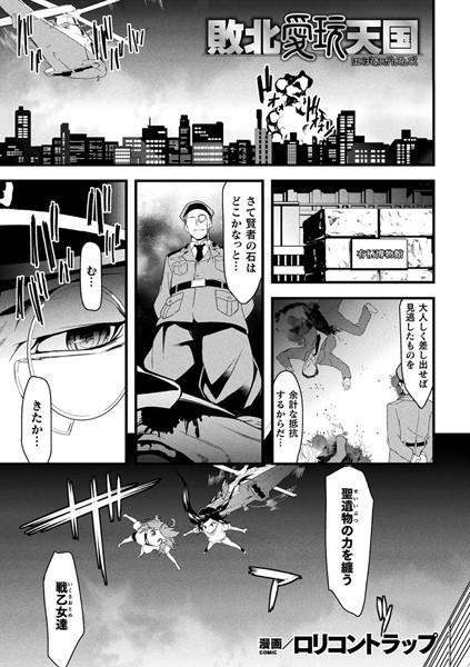 敗北愛玩天国(単話)
