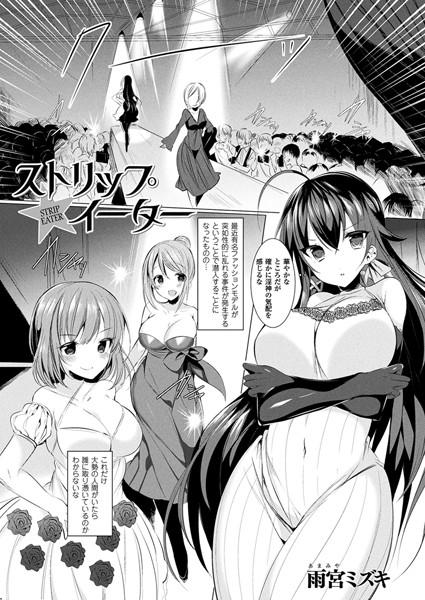 【美少女 エロ漫画】ストリップ★イーター(単話)