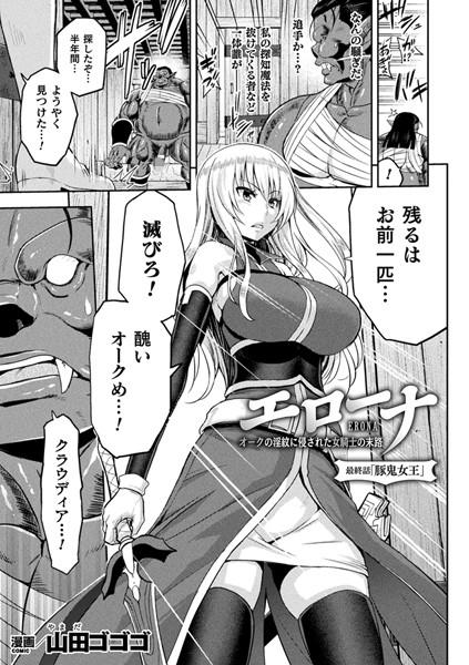 エローナ オークの淫紋に侵された女騎士の末路(単話)