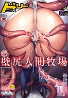 二次元ドリームマガジン Vol.104