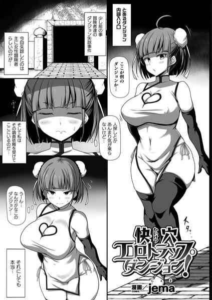 快穴エロトラップダンジョン!(単話)