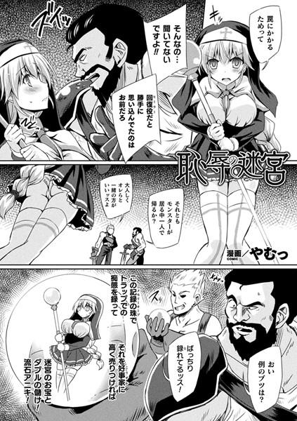 【ファンタジー エロ漫画】恥辱の迷宮(単話)