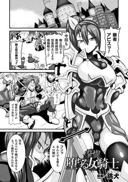 発情!堕ちる女騎士(単話)