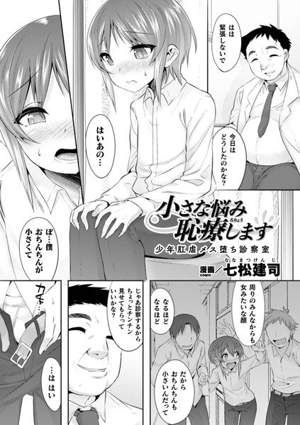 【水着 エロ漫画】小さな悩み恥療します少年肛虐メス堕ち診察室(単話)