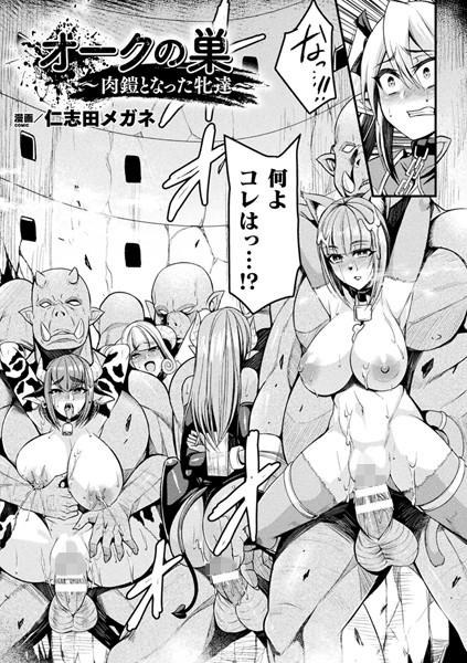 オークの巣 ~肉鎧となった牝達~【単話】