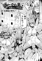 オークの巣 〜肉鎧となった牝達〜(単話)
