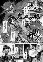 鬼の腹当て姫(単話)