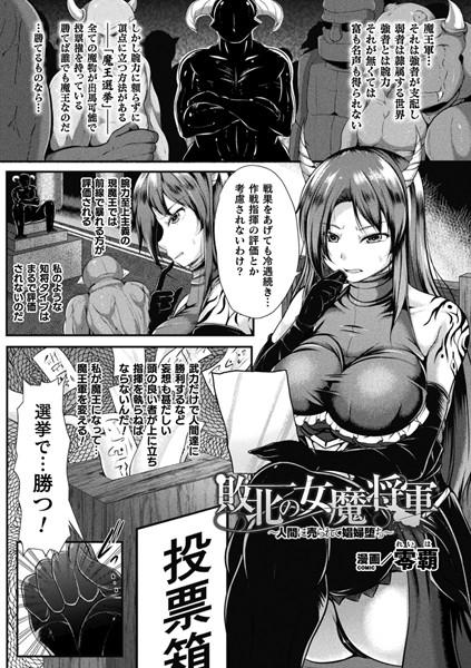 敗北の女魔将軍~人間に売られて娼婦堕ち~(単話)