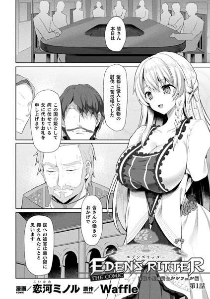 【ファンタジー エロ漫画】エデンズリッター淫悦の聖魔騎士ルシフェル編THECOMIC(単話)
