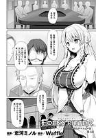 エデンズリッター 淫悦の聖魔騎士ルシフェル編 THE COMIC(単話)