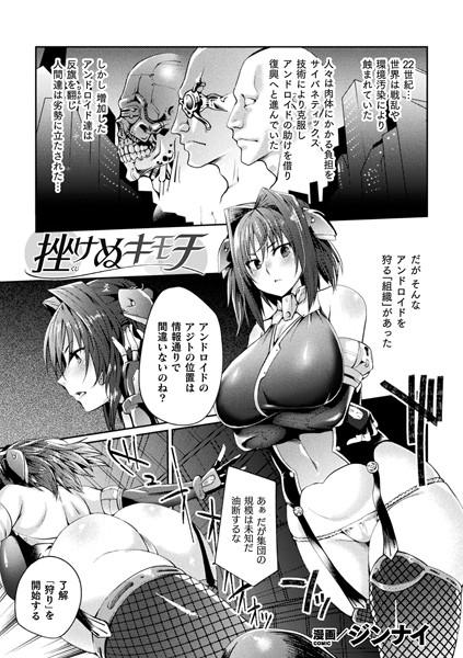 挫けぬキモチ(単話)