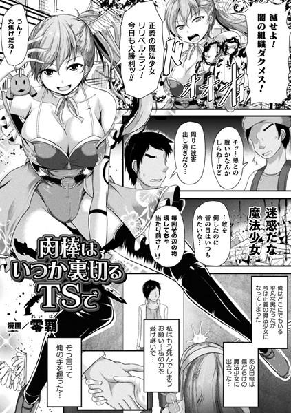 [魔法少女]「肉棒はいつかは裏切るTSで(単話)」(零覇)  同人誌