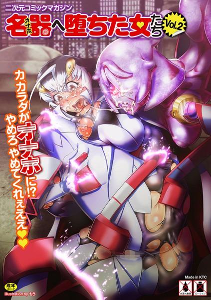 二次元コミックマガジン 名器へ堕ちた女たち Vol.2の表紙