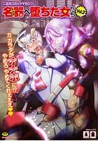 二次元コミックマガジン 名器へ堕ちた女たち Vol.2