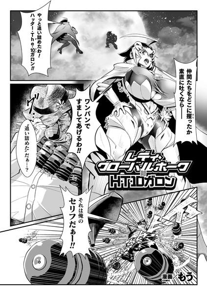レディ・グローバルホーク対H・T・10ガロン(単話)