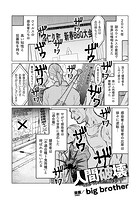 人間破壊〜改造グロチンポvs野良美少女〜(単話)
