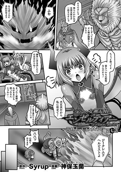 狙われた女神天使エンゼルティアー ~守った人間達に裏切られて~ THE COMIC(単話)