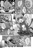 狙われた女神天使エンゼルティアー 〜守った人間達に裏切られて〜 THE COMIC(単話)