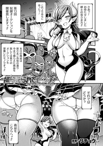捕らえられてピンチ! ~魔法少女ピュアフレンズの場合~(単話)