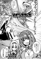 魔法少女ツインスターズ 〜実演あり!? ワルプルギスの競売オークション〜(単話)