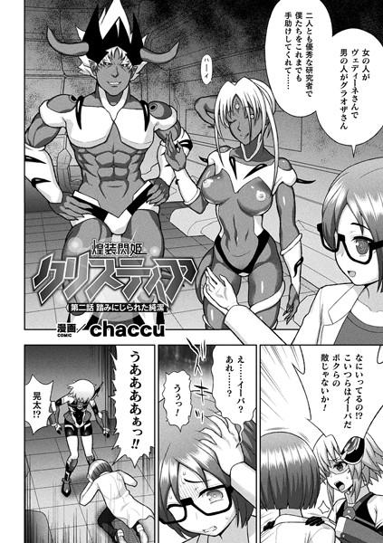 煌装閃姫クリスティア(単話)