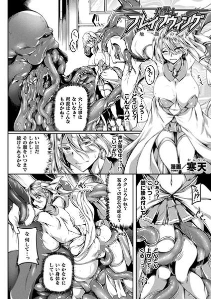 蒼の戦士・ブレイブウィング~触艶の宴~(単話)