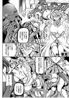 蒼の戦士・ブレイブウィング〜触艶の宴〜(単話) b073bktcm02417のパッケージ画像