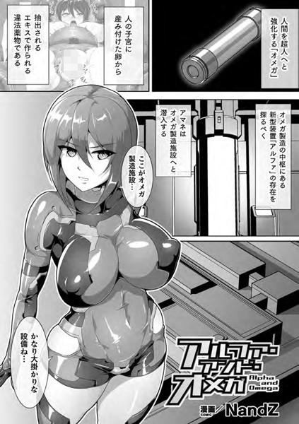 アルファ・アンド・オメガ(単話)