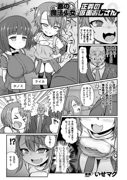 悪の魔法少女vs正義の仮面おじさん(単話)の表紙