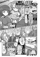 悪の魔法少女vs正義の仮面おじさん(単話)