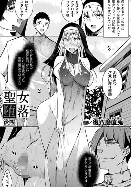 聖女堕落(単話)