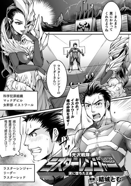 光沢戦隊ラスターレンジャー 泥に堕ちた正義(単話)