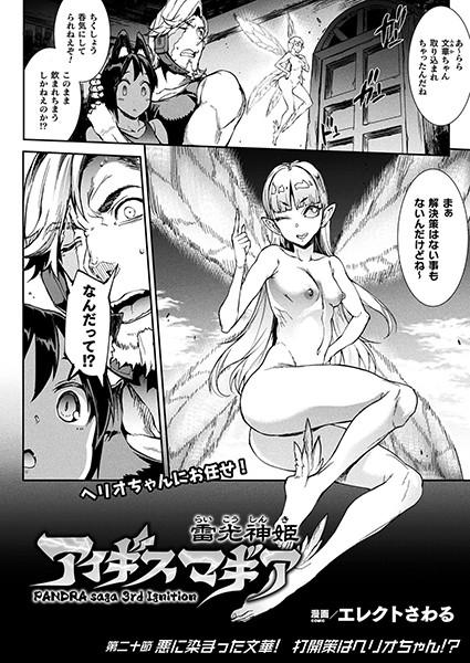 雷光神姫アイギスマギア—PANDRA saga 3rd ignition— 第二十節【単話】