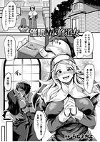 催●NTR修道女(単話)