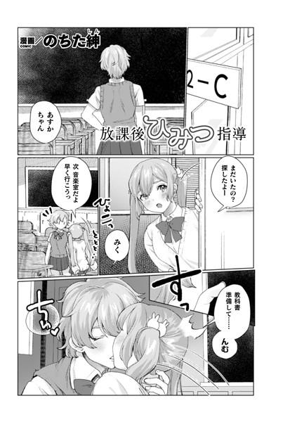 放課後ひみつ指導(単話)