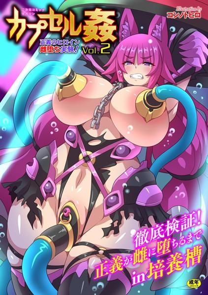 二次元コミックマガジン カプセル姦 正義のヒロイン雌堕ち実験! Vol.2