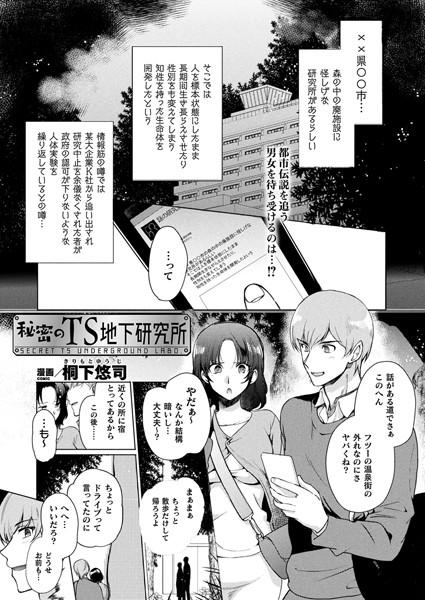 秘密のTS地下研究所【単話】