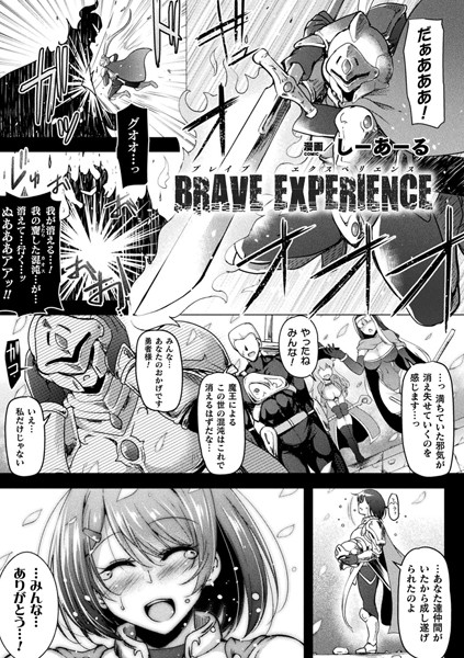 BRAVE EXPERIENCE(単話)