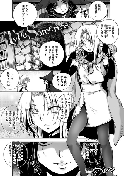 Type:Sorceress(単話)