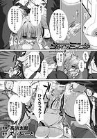 変幻装姫シャインミラージュ THE COMIC EPISODE(単話)