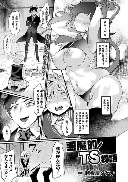 """悪魔的!TS物語【単話】"""""""